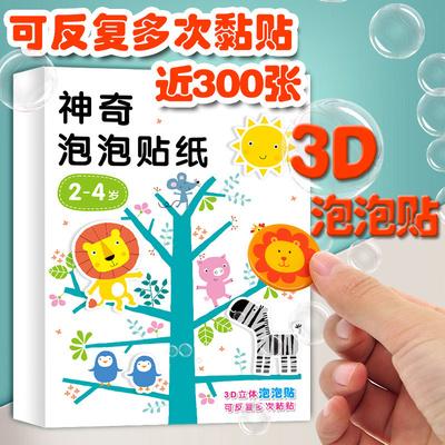邦臣小红花神奇泡泡贴纸书2-3-4岁幼儿童3D立体贴画可反复粘贴纸