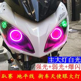 地平线电摩托车鬼火福喜LED大灯透镜天使恶魔眼前大灯战速激光炮