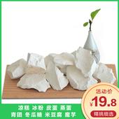生石灰块5斤精选特优石灰粉凉粉皮蛋蒸蛋冰粉凉糕非食品级食用级