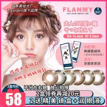 日本美瞳日抛Flanmy隐形眼镜大直径美瞳女网红款 官网10片混血14.4