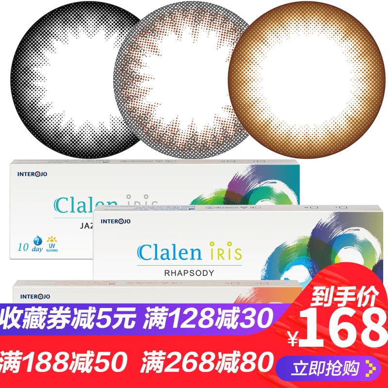 Clalen美瞳大小直径14.2日抛30片韩国彩色隐形近视眼镜混血自然