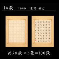 Hard pen calligraphy works paper Practice paper A4 thick square paper practice paper pupils pen game special writing paper Chinese style retro wordbook 100 sheets of writing paper