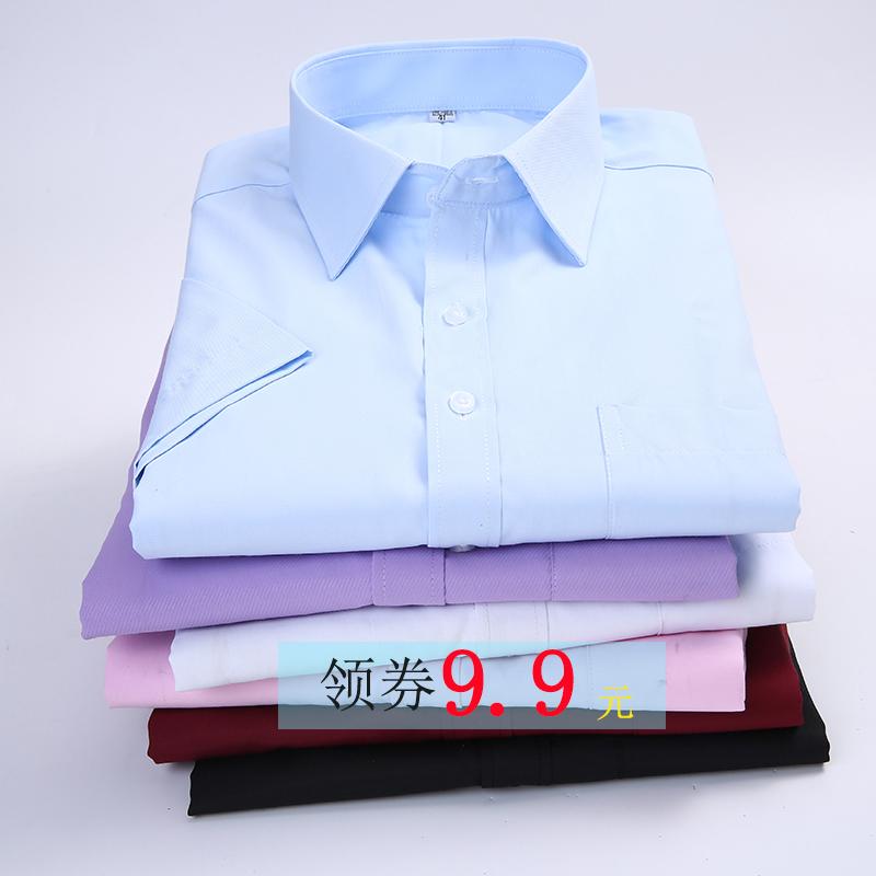 敦佑夏季白衬衫男士半短袖韩版修身纯色商务长袖衬衣商务职业工装