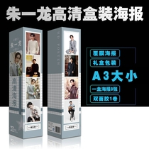 Zhu Yilong boxed Poster 8 HD signature star signature poster with double-sided glue 8 sets of wall stickers