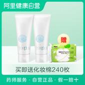 日本Freeplus芙丽芳丝氨基酸洁面乳泡沫洗面奶男女士深清洁100g
