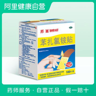 邦迪苯扎氯铵贴100片创口贴止血创可贴小创伤擦伤镇痛愈合消炎药