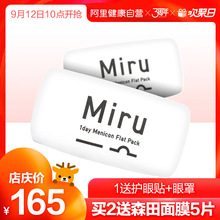 Miru invisible myopia glasses in Japan throw 30 pieces a day and half a month into the official website of imported flagship stores