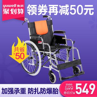 鱼跃轮椅H062铝合金折叠轻便老人手推车免充气残疾人多功能代步车