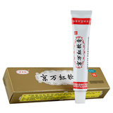 Jingwanhong ointment 20g scald plaster, blood circulation, detoxification, swelling, pain, rot, muscle wound, ulceration