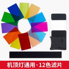 色温片单反机顶闪光灯滤色片12色套装通用神牛V860II/TT600热靴灯