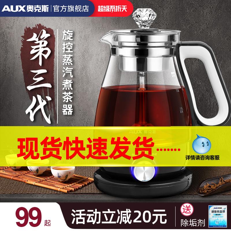 奥克斯黑茶煮茶器蒸汽煮茶壶玻璃电热全自动家用安化普洱蒸茶器