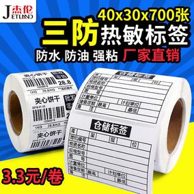 整箱包邮 SKU条码纸三防热敏标签纸50x30不干胶热敏打印纸规格标fba标签50*30 60*40 40*30mm UPC贴标 7000贴