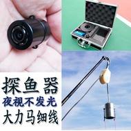 钓鱼摄像头无线水下摄像头连接手机可视探鱼器夜视高清手机无线连