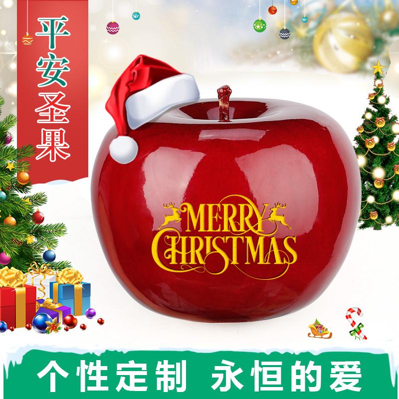 圣诞节礼物小礼品送女友平安夜苹果礼盒创意平安果包装盒刻字个性
