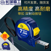 Great Wall Seiko tape measure 5 m stainless steel high-precision steel tape measure Luban high-grade ruler box ruler 7.5 m 10 m ruler