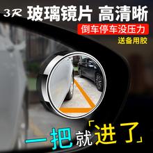 汽车后视镜小圆镜小车360度可调广角镜倒车辅助高清反光镜盲点镜