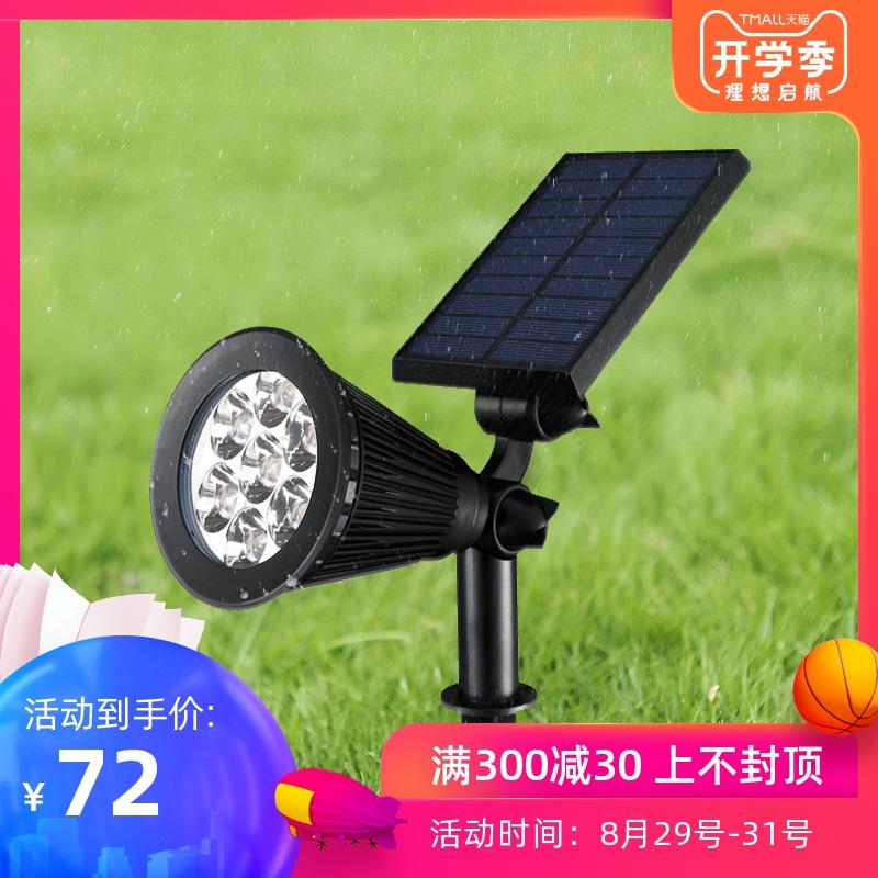 太阳能灯户外庭院灯家用超亮LED防水射灯花园别墅草坪灯插地路灯
