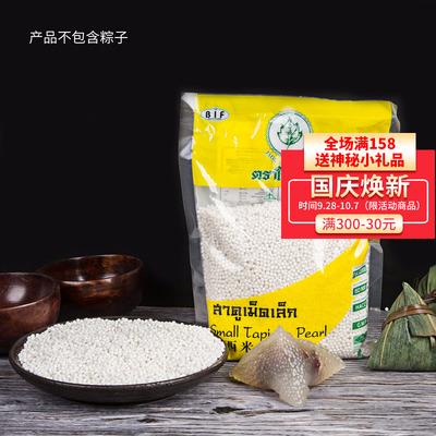 烘焙原料 泰国玉叶牌白西米400g*5 椰汁西米露西米水晶粽子材料