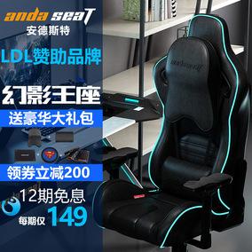 安德斯特andaseaT 电竞椅电脑椅带灯RGB游戏椅办公椅幻影王座