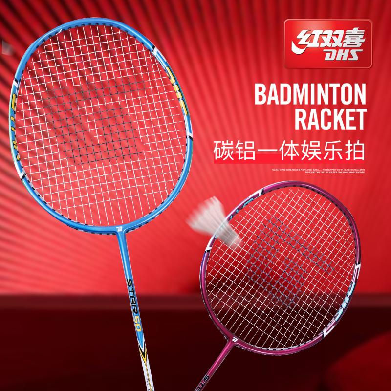 红双喜正品羽毛球拍双拍铝碳轻便进攻型家庭情侣碳纤维2只装球拍