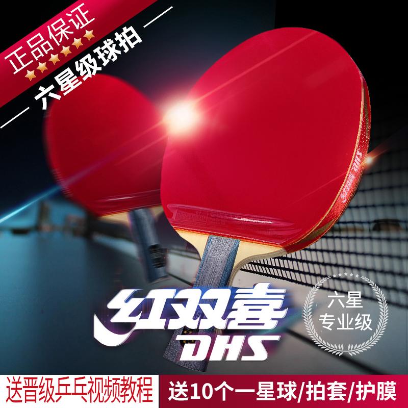 红双喜六星乒乓球球拍单拍直拍兵乓球拍横拍狂飙王ppq成品拍