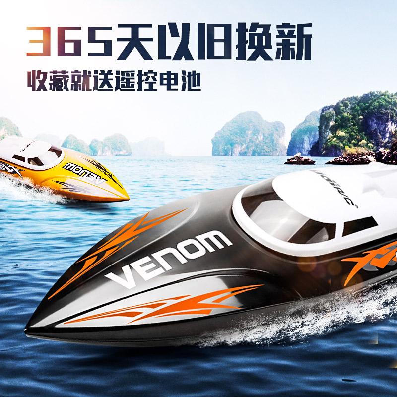 超大模型遥控船