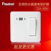 法纳通32A漏电保护器40A断路器空气开关柜式空调热水器插座插头