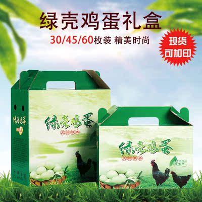 绿壳鸡蛋包装箱纸箱手提盒防震60枚乌鸡蛋礼品盒子定做包邮