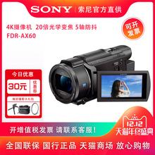 AX60 摄像机 索尼 家用旅游4K专业防抖录像机 FDR 高清数码 Sony