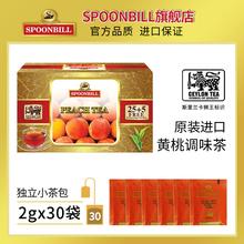 spoonbill斯里兰卡原装进口锡兰红茶果味茶包袋泡茶黄桃口味