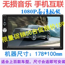 Chery car CD machine refitted vehicle-borne Bluetooth music player MP5 high-definition touch screen non-destructive reversal