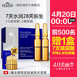 Dikai Rui imported concentration of hyaluronic acid Xiao Anping facial essence liquid moisturizing makeup 28 fixed makeup