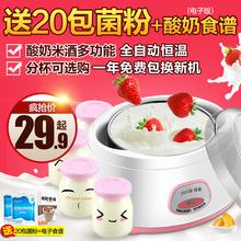 Yoice/优益 MC-1011酸奶机家用全自动自制迷你不锈钢纳豆米酒分杯