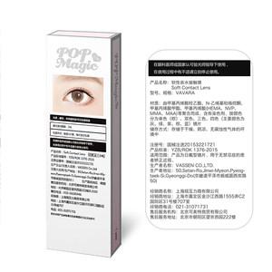 PopMagic流行魔法美瞳三色系列小直径年抛1片装彩色近视隐形眼镜