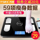 体重秤家用电子秤体脂秤成人智能脂肪秤精准电子称减肥称重人体秤