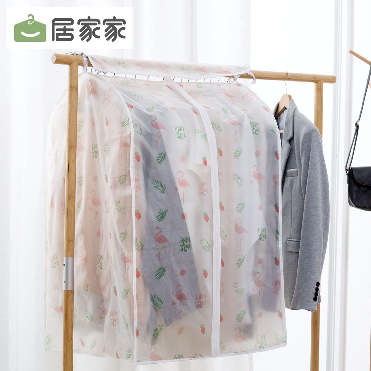 居家家加宽挂式衣服罩家用大衣防尘袋加厚衣服防尘套挂衣防尘罩