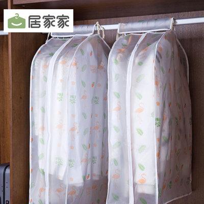 居家家立体透明挂衣袋家用大衣防尘罩衣柜衣物防尘套衣服罩防尘袋
