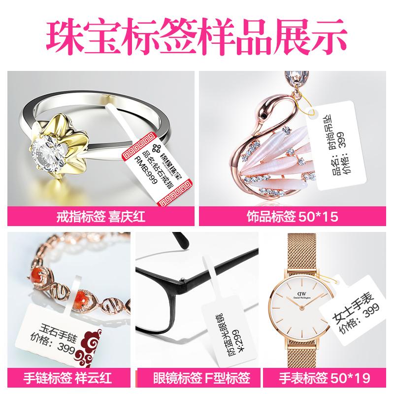 精臣B11珠宝标签打印机首饰品不干胶服装眼镜手表小型打价格标签