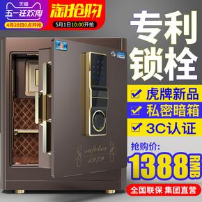 虎牌保险柜家用小型3c认证50cm指纹办公全钢保险箱家用床头防盗