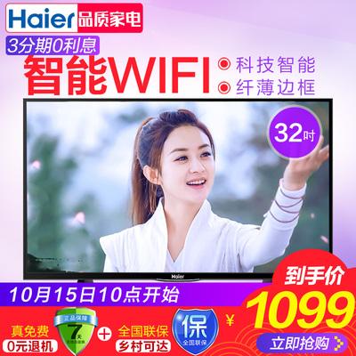 Haier/海尔 LE32A31 32英寸无线WIFI智能网络液晶平板电视机