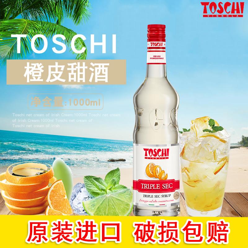 toschi陶诗奇果糖橙皮甜酒糖浆浓缩调酒调味咖啡气泡水果露商用