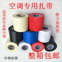 Air conditioning cable ties Copper thickening insulation pipe wrap band Waterproof winding bandage Decorative hose bandage