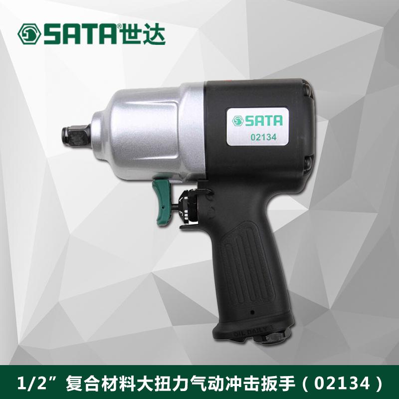 世达工具1/2寸复合材料大扭力气动冲击扳手风炮风扳手02132/02134