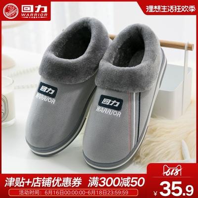 回力室内包跟男士棉拖鞋家用厚底保暖棉鞋女家居冬季居家毛毛拖鞋