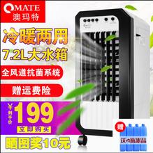 澳玛特空调扇冷暖两用冷气扇家用冷风机制冷机移动小空调静音节能