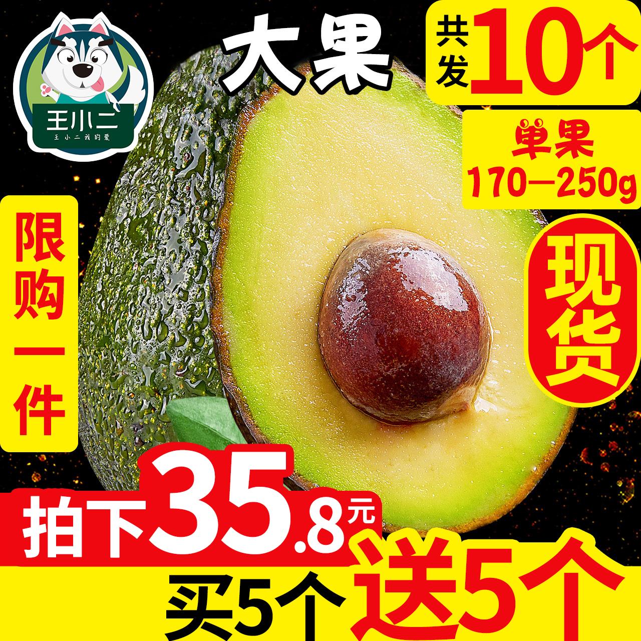 【买1送1】墨西哥进口牛油果中大果新鲜水果批发包邮当季应季鳄梨