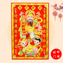 Flocking gilding God of wealth to the door stickers God of wealth stickers New Year housewarming door layout New Year lucky decoration supplies