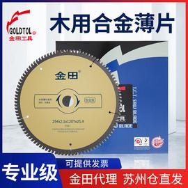 金田专业级木用超薄片7 8 9 10 12寸木工合金锯片电圆锯切割片图片