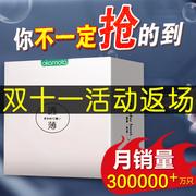 日本冈本0.01避孕套超薄003安全套001日本002男用0.03岗本mm女极