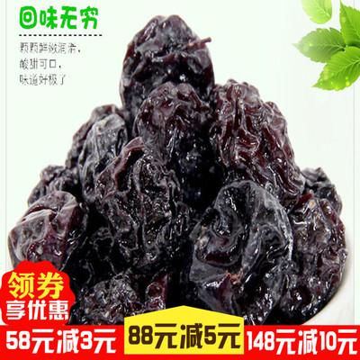 西西果 黑枣紫晶枣 西枣梅 美国西梅 野酸枣 蜜饯零食250g满包邮